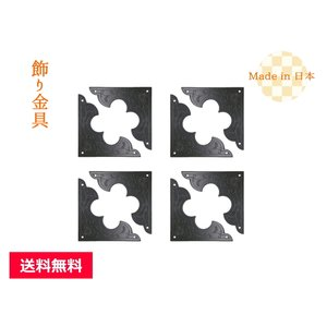 飾り金具 三角/信濃戸隅 大 時代色【8枚入り】日本製 warrange