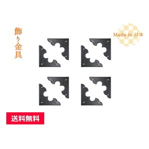 飾り金具 三角/信濃戸隅 小 時代色【8枚入り】日本製 warrange