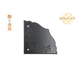 飾り金具 三角/木爪戸隅 大 時代色【4枚入り】日本製 ※レターパック対応商品 warrange