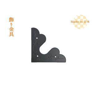 飾り金具 三角/伊達戸隅 大 時代色【4枚入り】日本製 ※レターパック対応商品 warrange