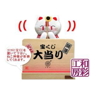 ゆらゆらソーラー「当たれ!宝くじ招き猫 」|wasai-kobo