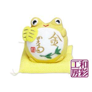 和ぐるみ福良(ふっくら)かえる「金かえる」(座布団付き)|wasai-kobo