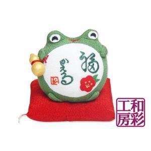 和ぐるみ福良(ふっくら)かえる「福かえる」(座布団付き)|wasai-kobo