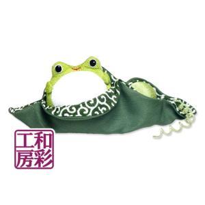 和ぐるみ福良(ふっくら)かえる「ひと皮むケロ」|wasai-kobo