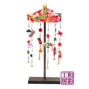京都の人形工房の老舗『龍虎堂』のひな人形飾りです。 ちりめんの縁起物がいっぱいぶらさがった、卓上輪飾...