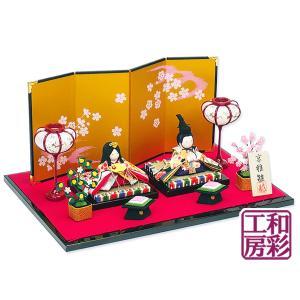 雛人形 ひな人形「ほほえみ雅雛 親王飾り」rh387sa お...