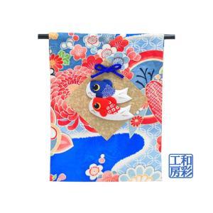 五月人形「端午の節句 ミニ几帳 こいのぼり」ri246 コン...