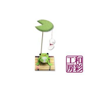 ちりめん細工「照る照るカエル」蛙 リュウコドウ 和雑貨 置物|wasai-kobo