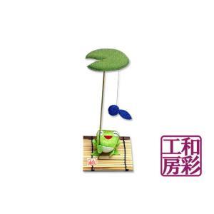 ちりめん細工「おたまカエル」蛙 リュウコドウ 和雑貨 置物|wasai-kobo