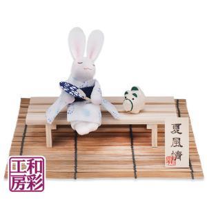 ちりめん細工「夕涼み うさぎ」 リュウコドウ 和雑貨 置物|wasai-kobo