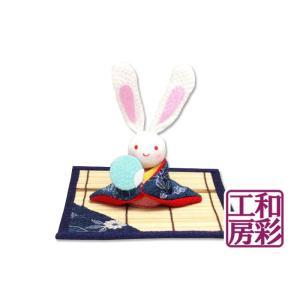 藍ちりめん細工「涼みうさぎ」 リュウコドウ 和雑貨 置物|wasai-kobo