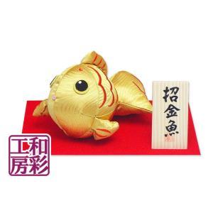 和ぐるみ金魚「お金を呼び込む招金魚」 リュウコドウ 和雑貨 置物|wasai-kobo