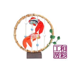 竹の輪吊るし飾り「ちりめん 金魚」 リュウコドウ 和雑貨 置物|wasai-kobo