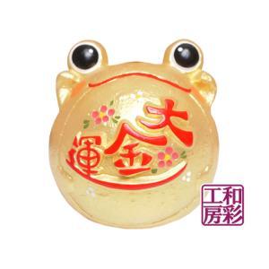 素焼陶製「大金運カエル 貯金箱」置物|wasai-kobo