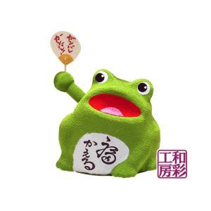 ゆらゆらソーラー「福かえる」|wasai-kobo