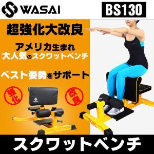 スクワットダイエット スクワット 器具 腹筋 エクササイズ王様 ヒップアップ お腹 ダイエット 美尻 理想のボディライン BS130