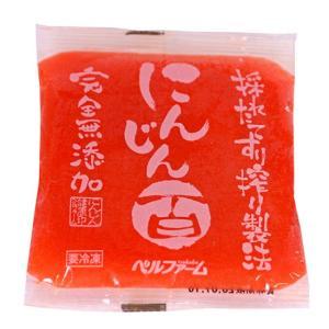 鈴木さんのにんじん100% (30パック)|waseda