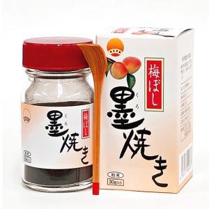 梅ぼしの墨焼き|waseda