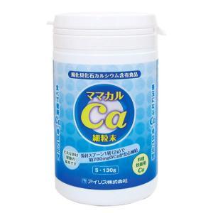ママカル細粉末|waseda
