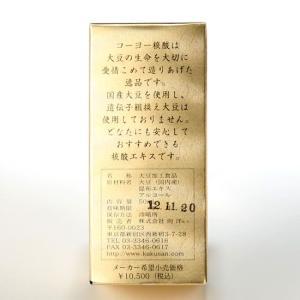 コーヨー核酸|waseda|02