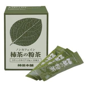 柿茶の粉茶(スティックタイプ)|waseda