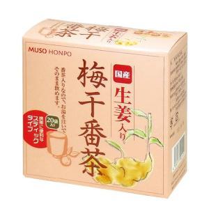 国産生姜入り 梅干番茶|waseda