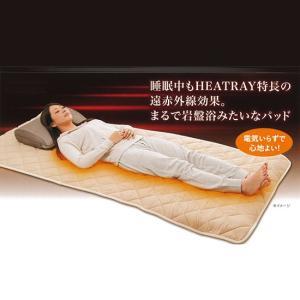 HEATRAY プレミアム岩盤浴パッド(シングル)|waseda
