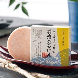 はちみつ入りお塩の石けん|waseda