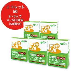 エコレット50|waseda