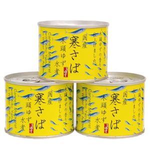 寒さば水煮3缶セット|waseda