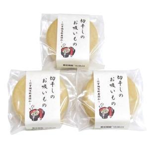 切干しのお吸い物(3個セット)|waseda