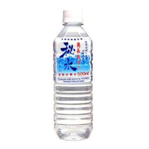 奥長良川の秘水(500ml×24本×2ケース)|waseda