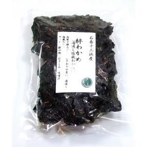 石巻十三浜 絆わかめ(塩蔵) 2袋セット|waseda
