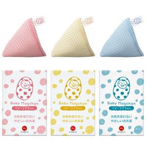 洗たくベビーマグちゃん 3色セット|waseda