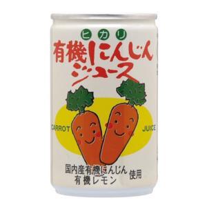 ヒカリ 有機にんじんジュース|waseda