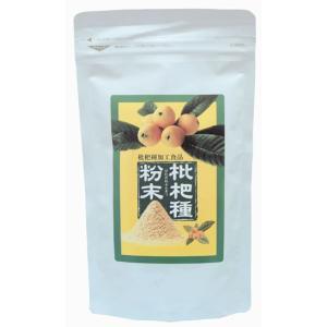 枇杷種びわたね)粉末|waseda