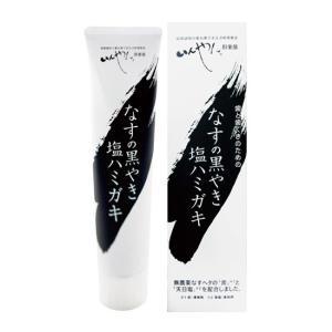 なすの黒やき塩ハミガキ|waseda