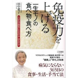 免疫力を上げる一生モノの「食べ物・食べ方」(田中 愛子 著)|waseda
