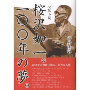 桜沢如一 100年の夢。(平野 隆彰 著)|waseda