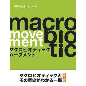 マクロビオティック・ムーブメント|waseda