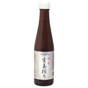 国産生姜搾り|waseda