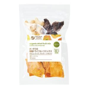 オーサワの有機ドライフルーツミックス(マンゴー・いちじく・カシューナッツ)|waseda