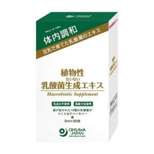 植物性乳酸菌生成(せいせい)エキス|waseda