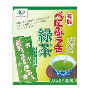 有機べにふうき緑茶(スティックタイプ)粉末|waseda