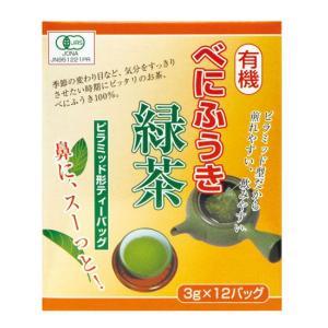 有機べにふうき緑茶(ピラミッド型ティーバッグ)|waseda