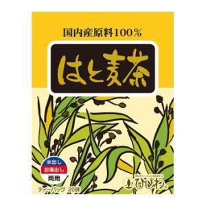はと麦茶TB|waseda