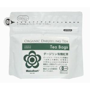 マカイバリ紅茶(ティーバッグ)|waseda