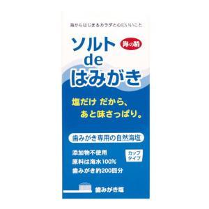 ソルトde(で)はみがき(カップタイプ)|waseda