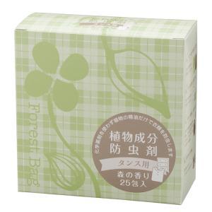 植物成分防虫剤(タンス用) 25個入|waseda