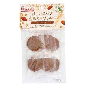 オーガニック生おからクッキー(ココア)|waseda